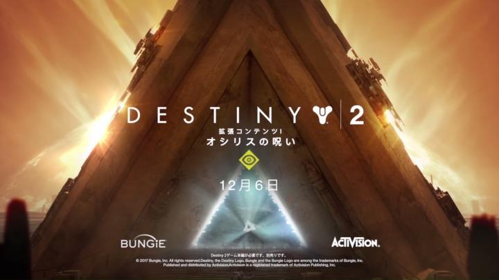 Destiny 2: 「オシリスの呪い」お披露目配信最終回にて、新しい報酬制度などに開発責任者が直接回答か