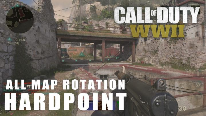 CoD:WWII:勝つために知っておきたい、 全10マップの「ハードポイント」ローテーションまとめ