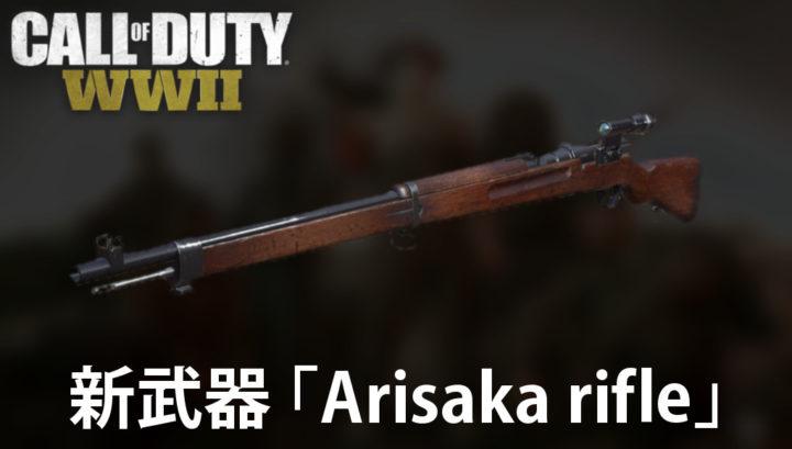 CoD:WWII: 武器サプライドロップや16種の新武器画像がリーク、旧日本軍ライフル「四式自動小銃」や「有坂銃」など追加か