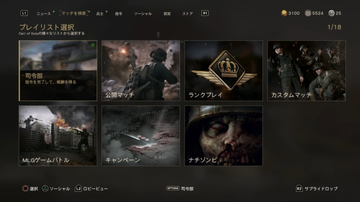 CoD:WWII: アップデート1.06配信開始(PS4/XB1)