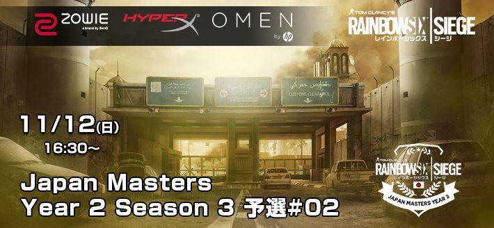 PS4版『R6S』:賞金付き公認トーナメント「R6S Japan Masters Year2 Season3 #02」を11月12日に実施
