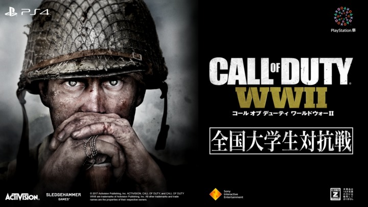 CoD:WWII:「全国大学生対抗戦」予選トーナメントの詳細発表、敗者復活方式を採用