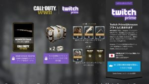 Twitch Prime Call of Duty® WWII - Twitch Primeに会員登録して6か月サプライドロップをもらおう