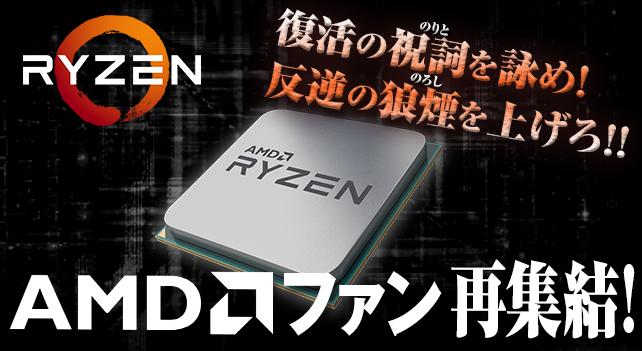 レビュアー無料プレゼント:話題のAMD新CPU「Ryzen」シリーズ(32名)+ 抽選でRyzen対応マザーボード(16名)