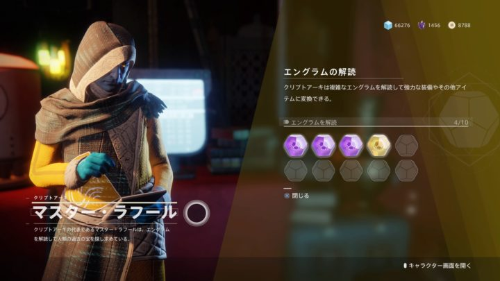 Destiny 2:「暁旦」のクエストは毎日受諾しよう、効率の良いクリア方法やレア素材集め裏技などのお得情報まとめ