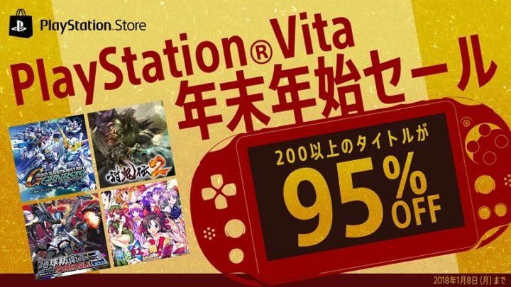 PlayStation Store キャンペーン