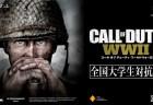 CoD:WWII:「全国大学生対抗戦」の参加受付開始、ルールは「Esportsモード・ハードポイント」