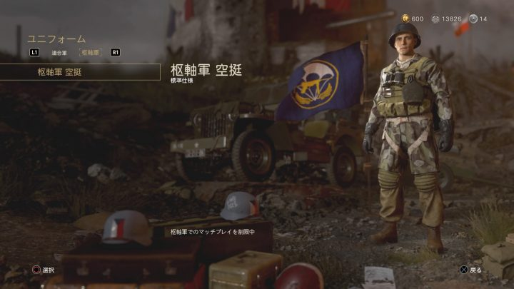 Call of Duty®_ WWII