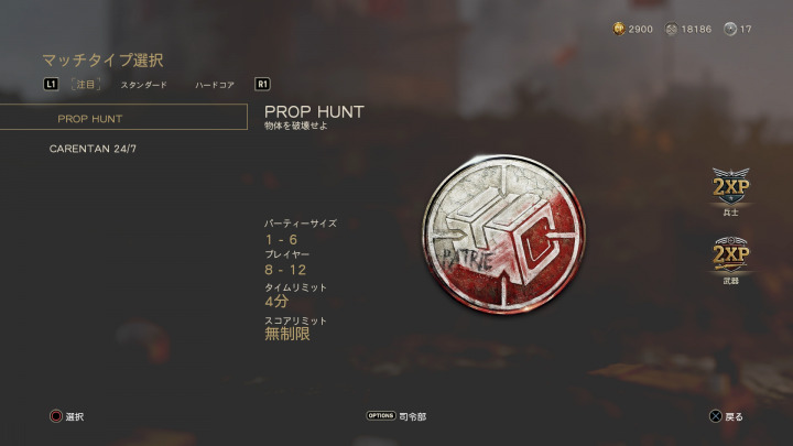 新モード:「PROP HUNT」