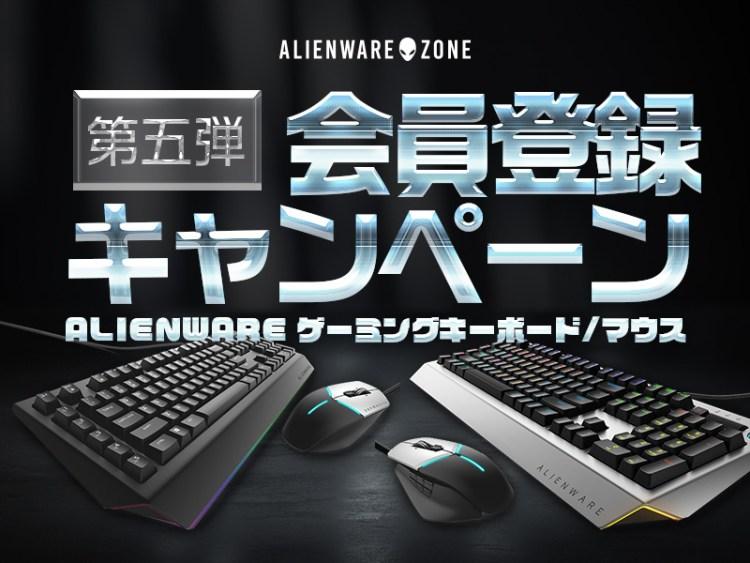 PCゲーム特化メディア「ALIENWARE ZONE」:無料会員登録で20名にゲーミングキーボード/マウスをプレゼント [PR]
