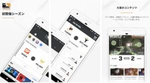オーバーウォッチ: 「オーバーウォッチリーグ」の公式アプリが登場