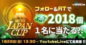 モダンコンバット Versus(バーサス)ジャパンカップ キャンペーン