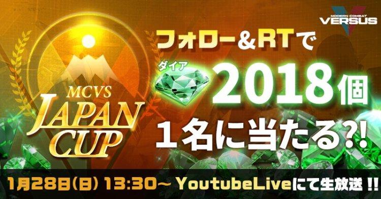 MCVS:ダイヤ2018個が当たるTwitterキャンペーン実施中、「MCVS JAPAN CUP」開催記念