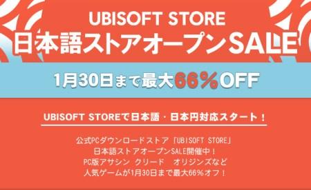 UBISOFT STORE日本語ストアオープン、『レインボーシックス シージ』を含むPC版タイトル最大66%オフセール実施中