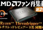 AMDファン再集結!