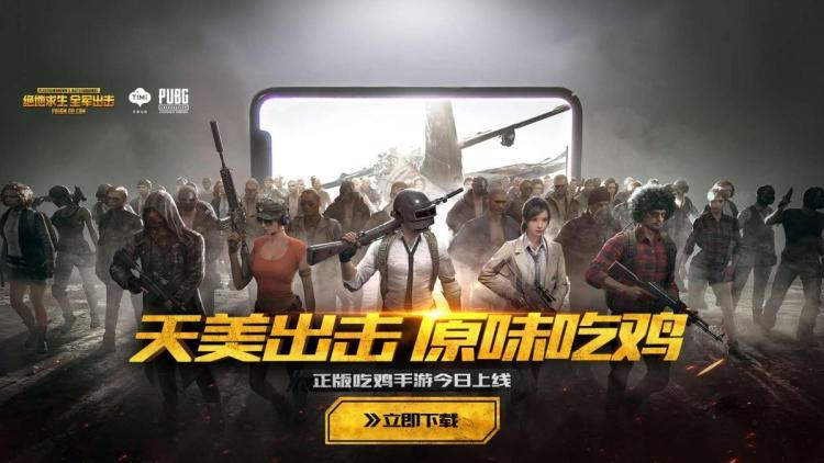 モバイル版『PUBG』が中国で正式配信開始