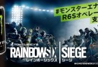 R6S_Monsterenergy