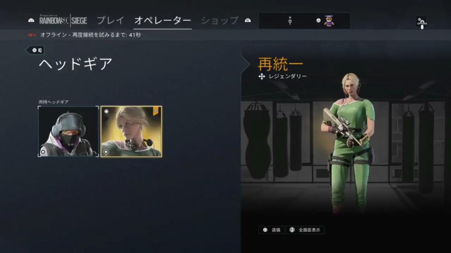 IQ skin R6S