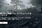 BF1: オペレーションキャンペーン第2弾「滅びゆく帝国たち」開催、3月26日まで