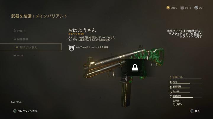 CoD:WWII: 新武器「M-38」と「MG 81」の入手方法と概要