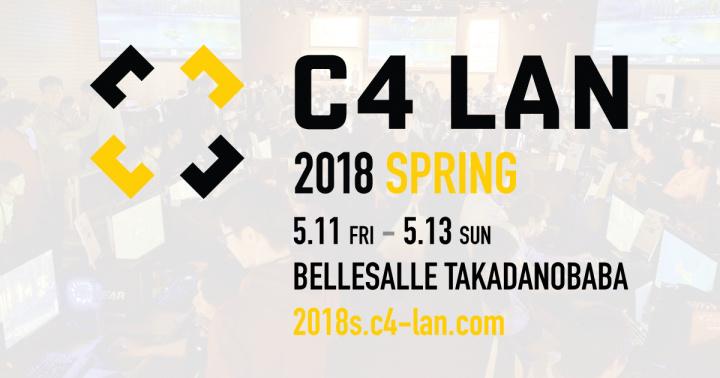 大型持ち込み型LANゲームパーティ 「C4 LAN 2018 SPRING」 チケット販売開始(早期割引あり)