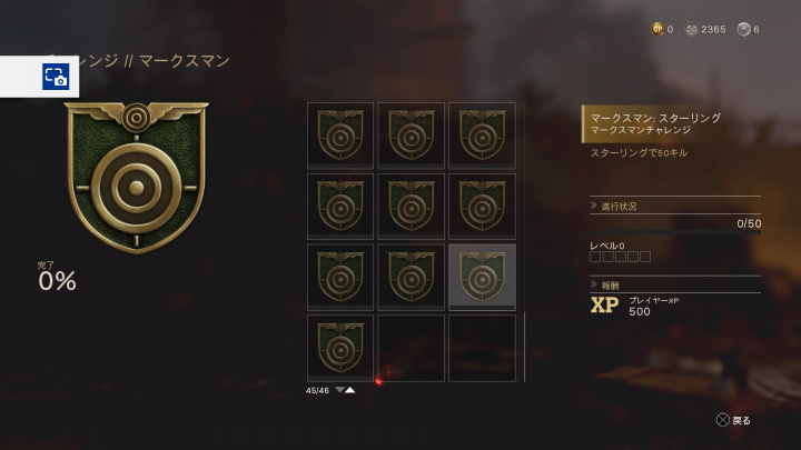 CoD:WWII