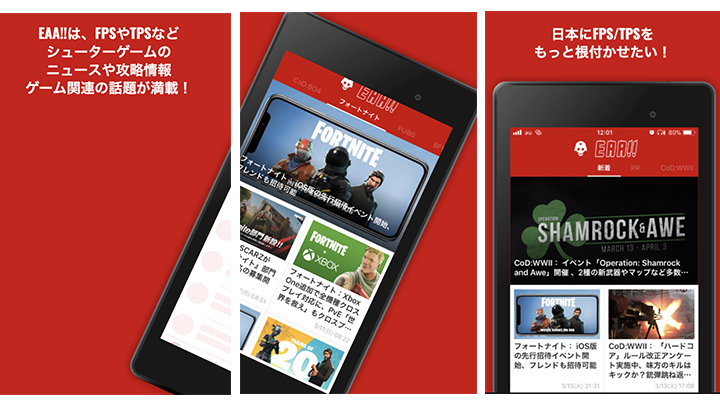 「EAA!! 公式アプリ」登場、見たい情報をサクサク閲覧(iOS/Android)