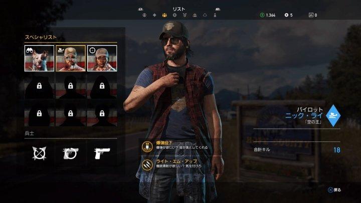 Far Cry5 ファークライ5 ガンフォーハイヤー リスト
