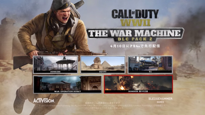 "CoD:WWII: 最新アップデート1.13配信、DLC2「The War Machine」追加や特大アップデート""師団オーバーホール""など(PS4/X1)"