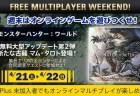 PS4:オンラインマルチプレイを全対応タイトルで体験できる「FREE MULTIPLAYER WEEKEND」を(4月21-22日)の2日間限定で開催