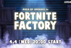 FORTNITE FACTORY