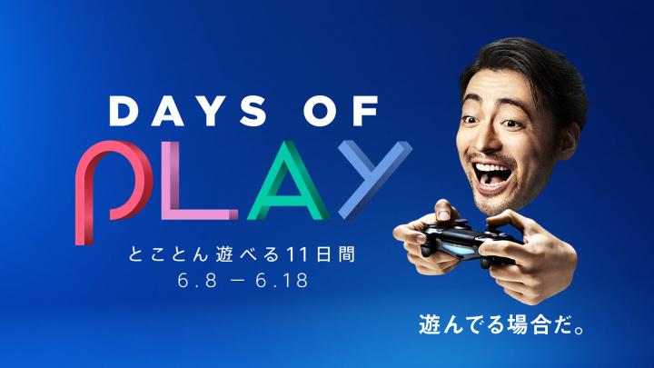 PS4:スペシャルセール「Days of Play」が6月8日より開催、限定PS4/PS VRや最大88%OFFセールなど