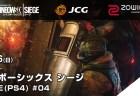 R6S:PS4版初心者向け大会 「レインボーシックス シージ ROOKIE #04」、5月6日に開幕