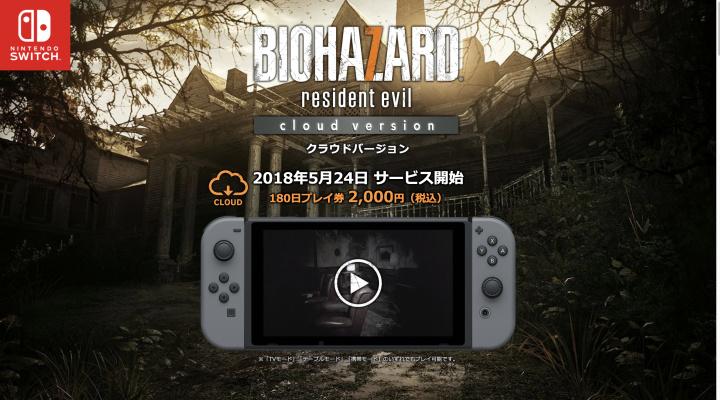 Nintendo Switch版『バイオハザード7』が5月24日配信、2,000円で180日間プレイ権を購入するシステム