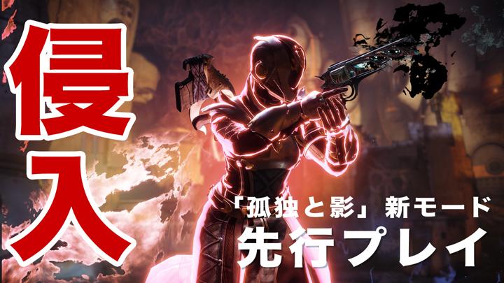 """Destiny 2:敵チームの世界に""""侵入""""するPvEとPvPが融合した「ギャンビット」先行プレイ、開発者インタビューも"""