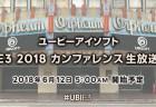 E3 2018:「ユービーアイソフトカンファレンス2018」を6月12日朝5時より日本語同時通訳で放送