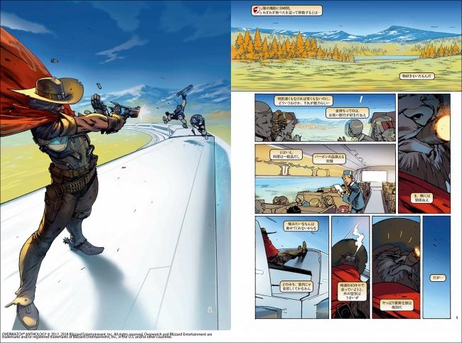 オーバーウォッチ:公式日本語版コミック第1巻が6月15日発売、B5サイズ