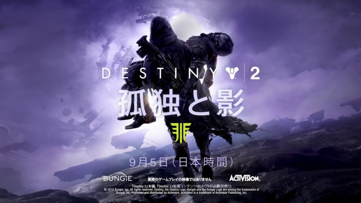 Destiny 2:ゲーム本編とDLC 3種のセット「孤独と影 レジェンダリーコレクション」9月6日発売