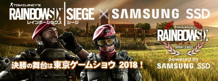 R6S:「レインボーシックス シージ ジャパンリーグ powered by Samsung SSD」が7月開幕(PS4/PC)