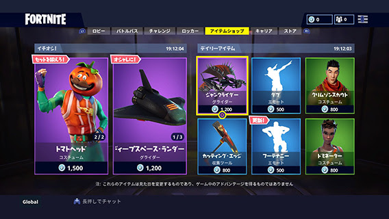 ps4 フォート ナイト