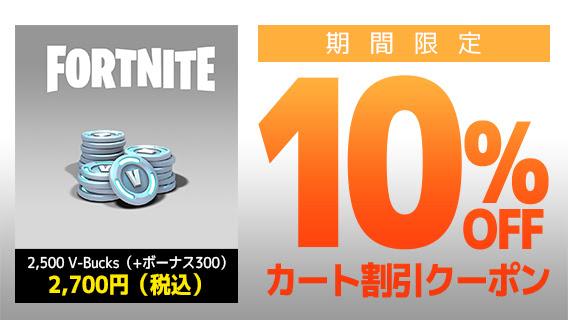 フォートナイト バトルロイヤル:10%OFFカート割引クーポン配布、 7月1日まで有効(PS4)