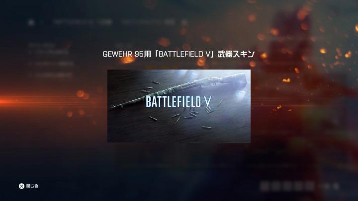 Battlefield V への道:BF1で10月まで毎週マップローテーション、BFV用武器スキンを獲得可能