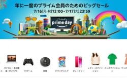 年に一度の祭典「Amazon Prime Day 開催」、ゲーム関連製品をチェック