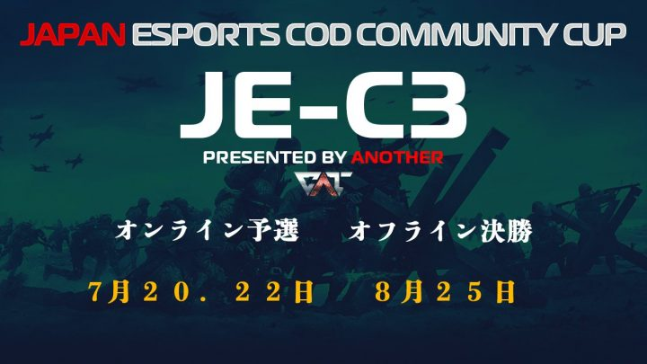 CoD:WWII:プロへの登竜門?PS4版大会Anothertournament#3とJE-C3が7月開催、参加者募集中