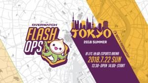 オーバーウォッチ:日本代表選手も参加!ブリザード公認オフラインイベント「FLASH OPS TOKYO 2018 SUMMER」が 7月22日開催、参加者募集中