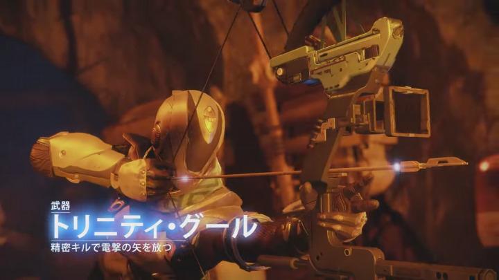 [武器] トリニティ・グール: 精密キルで電撃の矢を放つ