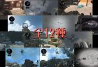 CoD:BO4:日本人プレイヤーによる全スコアストリークプレイ映像