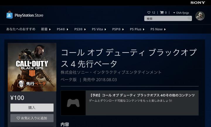 CoD:BO4:PS4先行ベータクライアント配信開始