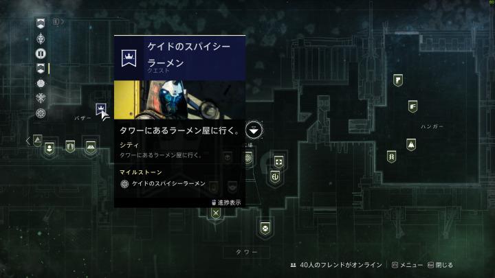 Destiny 2:ケイド6のスパイシーラーメンクエストが解禁、ただし次のステップは無しとBungieが公表