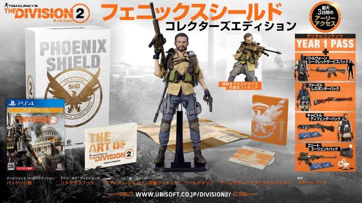 ディビジョン 2:本日より予約受付開始、フィギュア付きコレクターズ版も2種発売